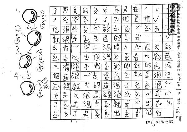 106TBW06陳采妍 (1)