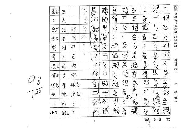 106TBW06陳采妍 (2)