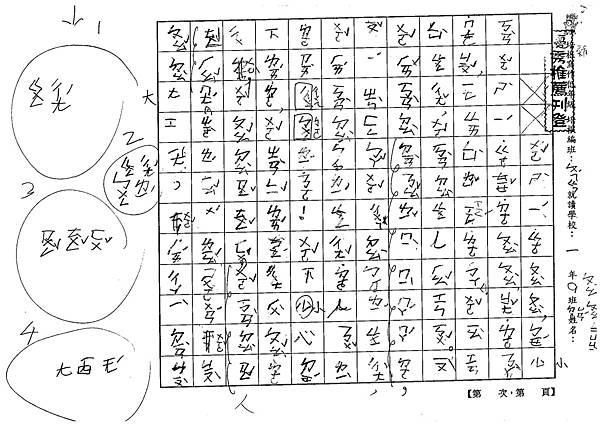 106TBW06彭柏諺 (1)
