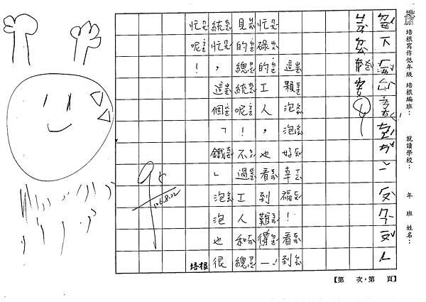 106TBW06彭柏諺 (2)