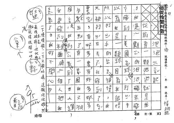 106TBW06楊翊廷 (1)