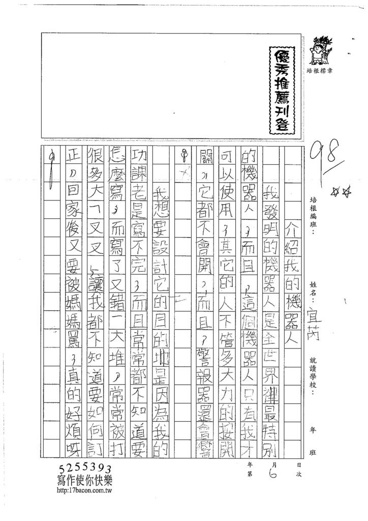 106TMW306吳宜芮 (1)