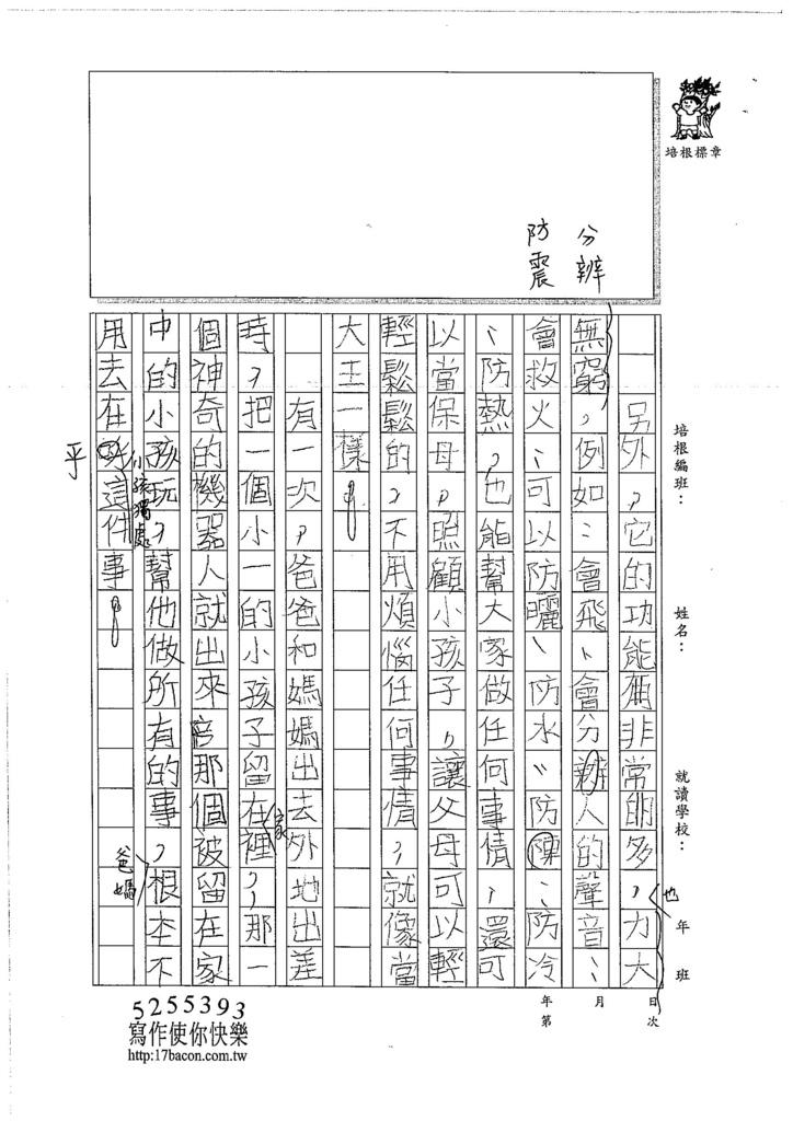 106TMW306吳宜芮 (2)