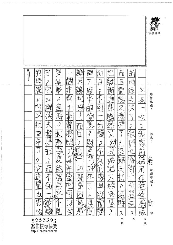 106TMW306吳宜芮 (3)