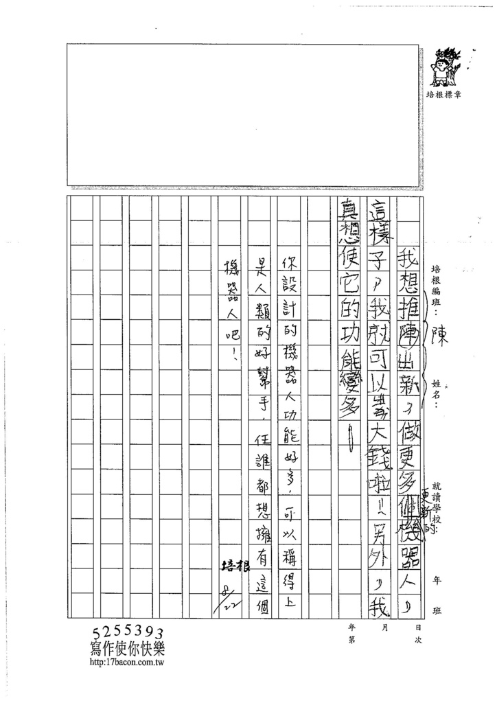 106TMW306吳宜芮 (4)