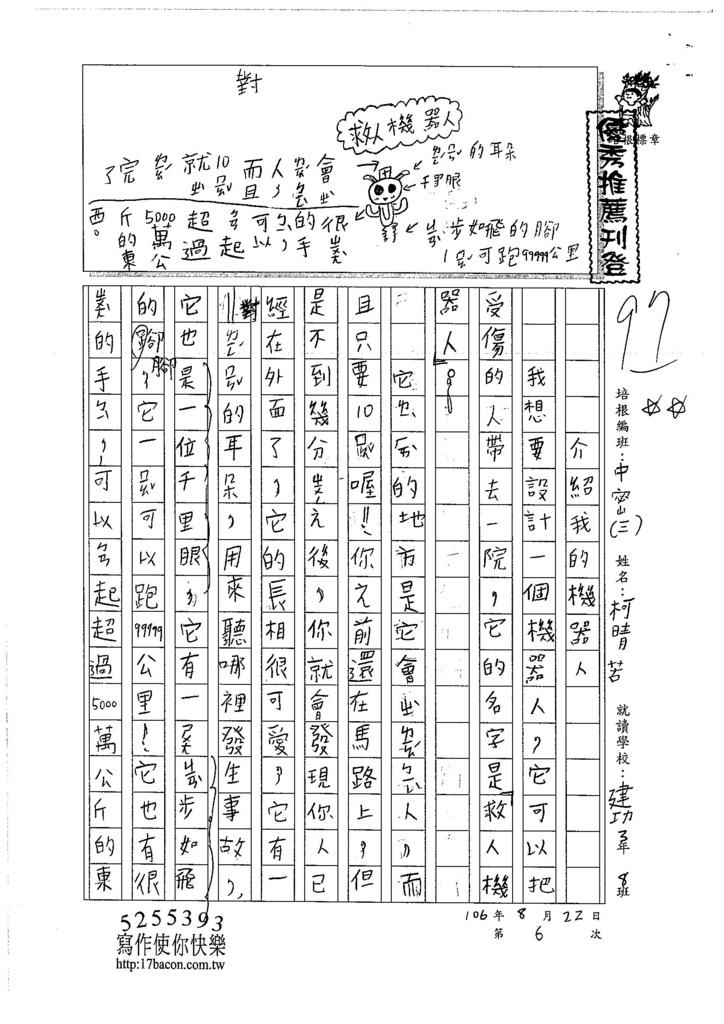 106TMW306柯晴若 (1)