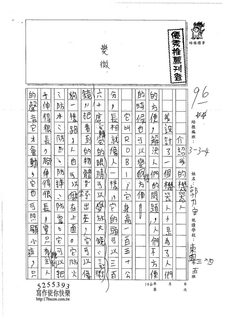 106TMW306郭力安 (1)