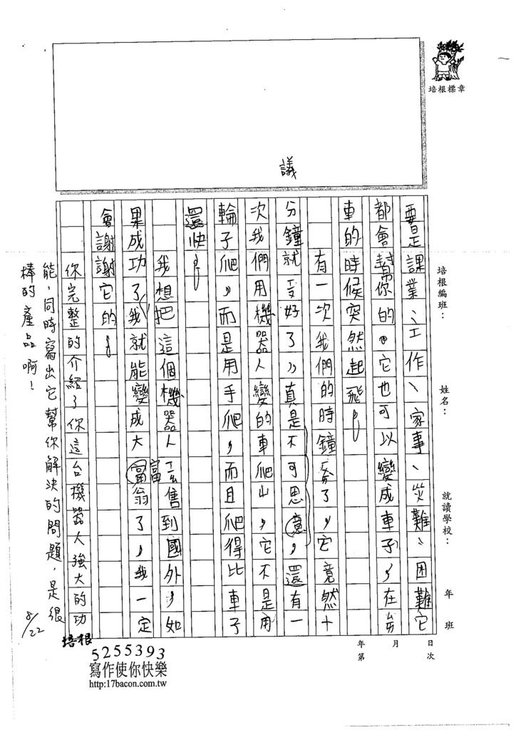 106TMW306郭力安 (2)