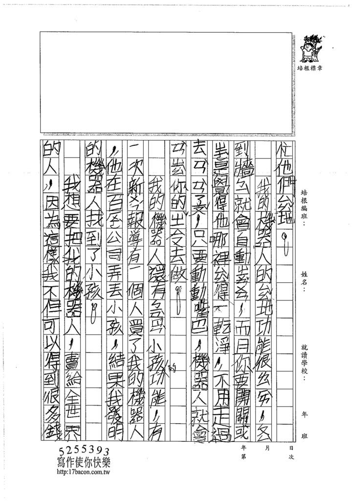 106TMW306顏靖栩 (2)