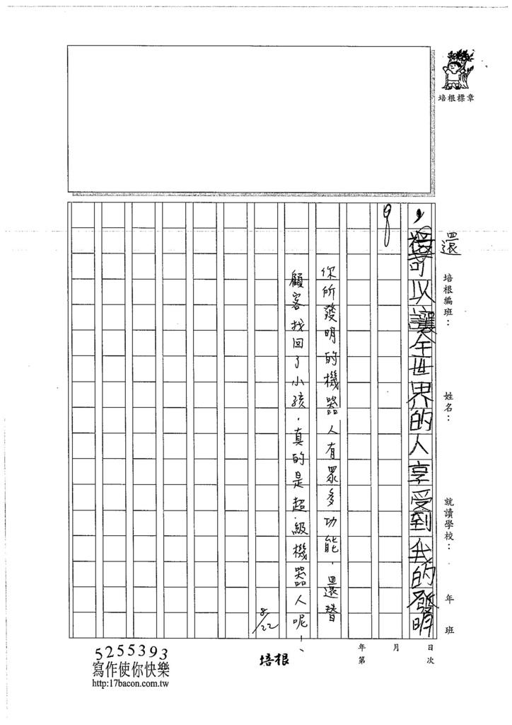 106TMW306顏靖栩 (3)