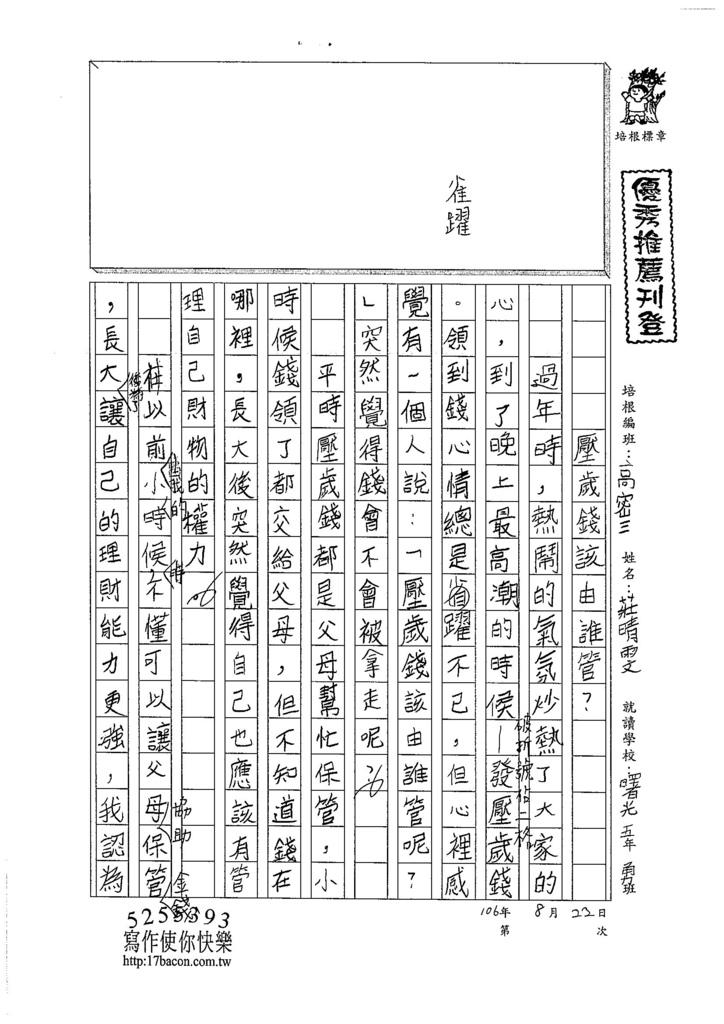 106TSW306莊晴雯 (1)
