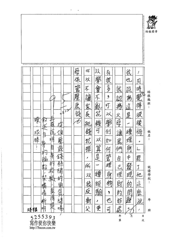 106TSW306莊晴雯 (3)