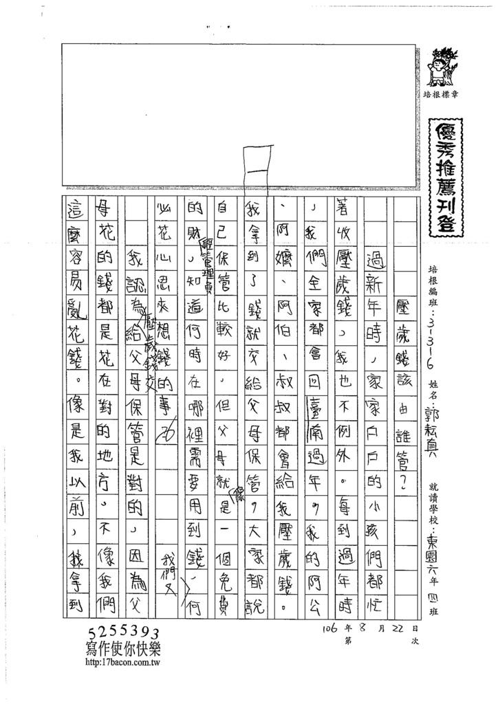 106TSW306郭耘真 (1)