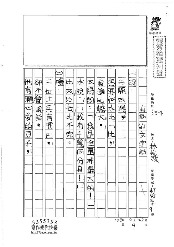 106W4109 林佑璇 (1)