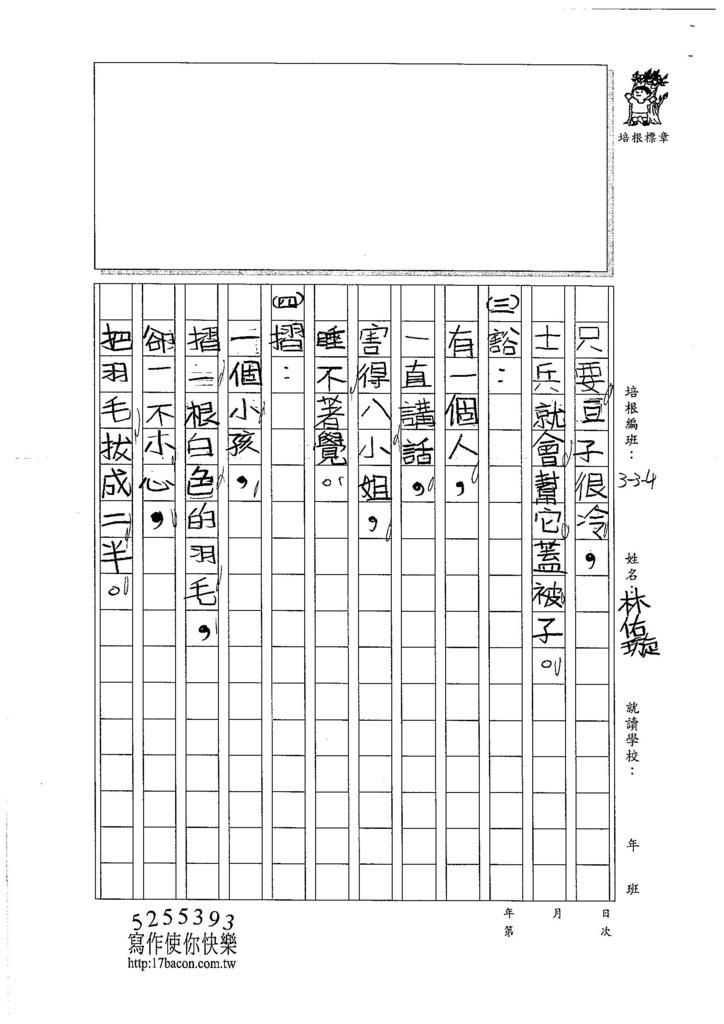 106W4109 林佑璇 (2)