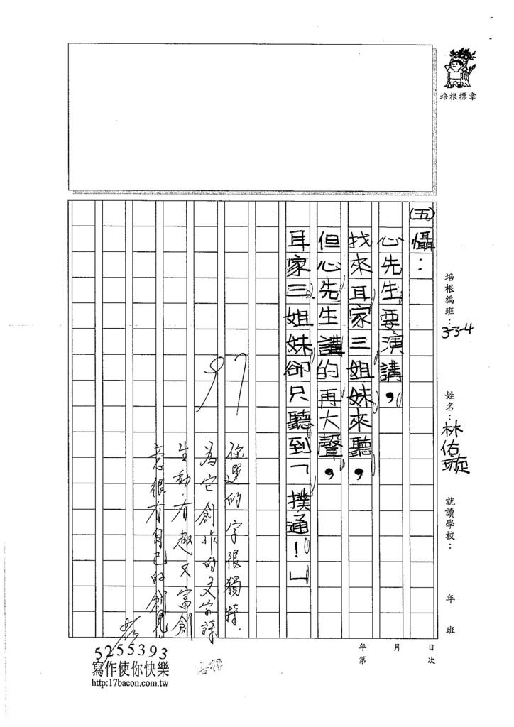 106W4109 林佑璇 (3)