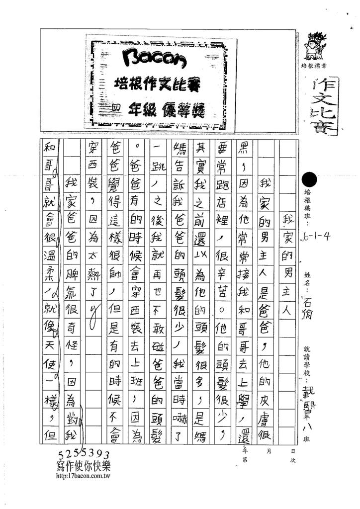 106W4105 石佾 (1)