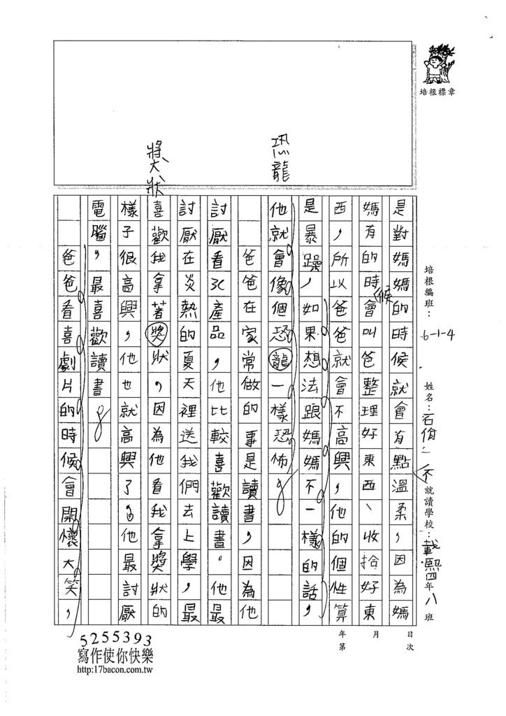 106W4105 石佾 (2)