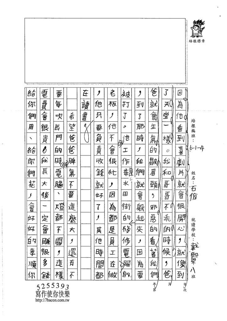 106W4105 石佾 (3)