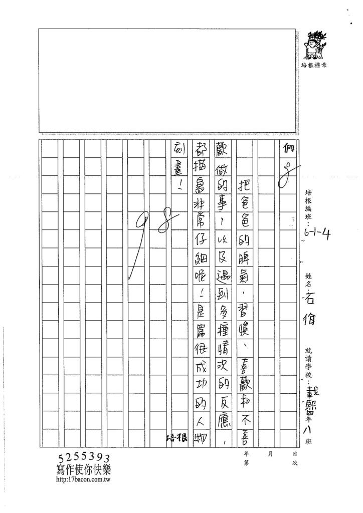 106W4105 石佾 (4)