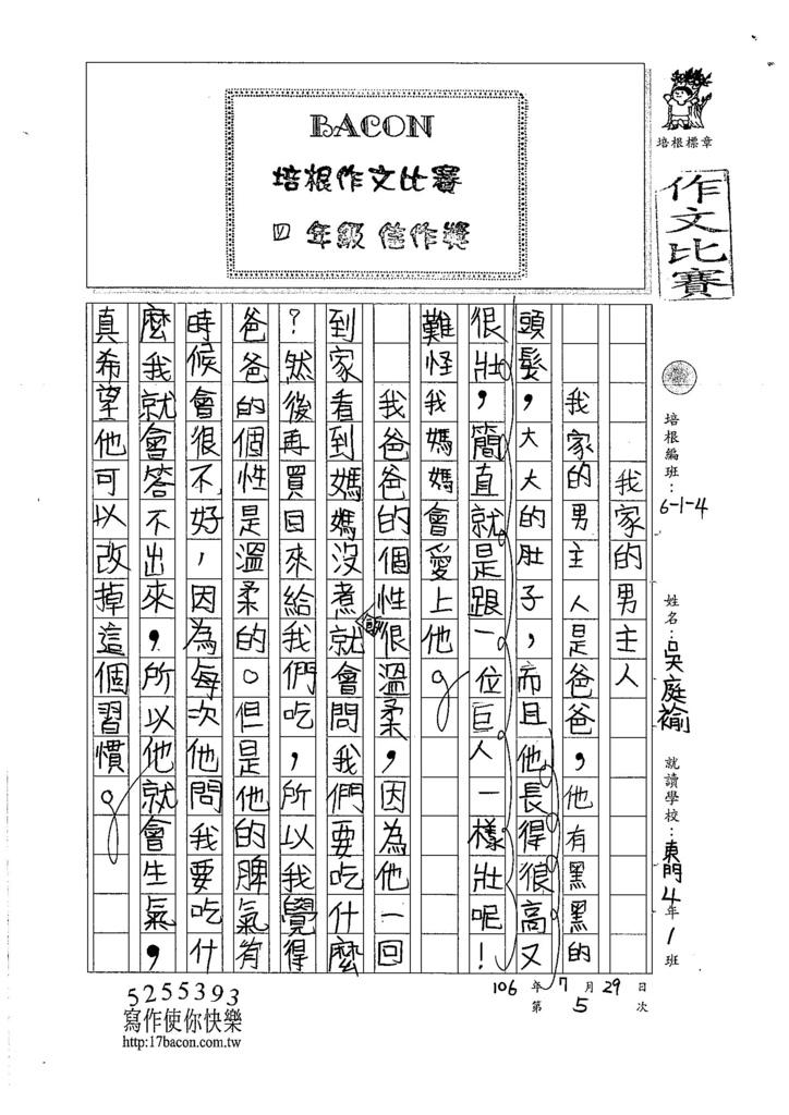 106W4105 吳庭褕 (1)