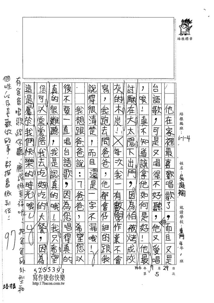 106W4105 吳庭褕 (2)