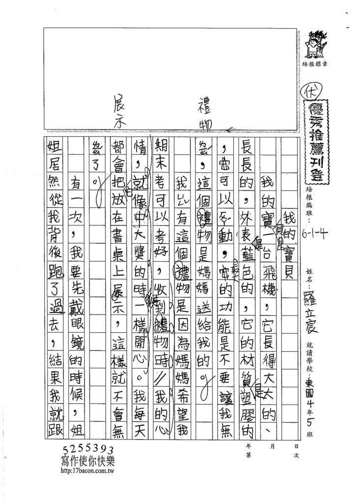 106W4108 羅立宸 (1)