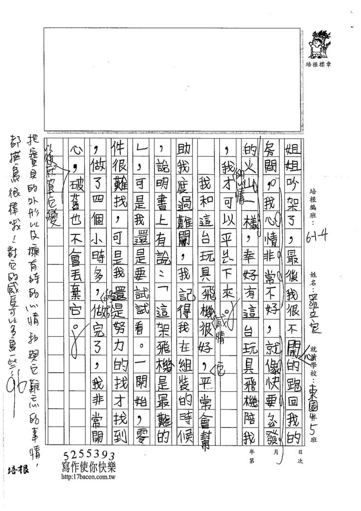 106W4108 羅立宸 (2)