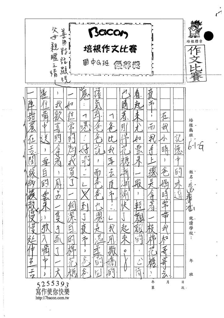 106WG105 張雅涵 (1)