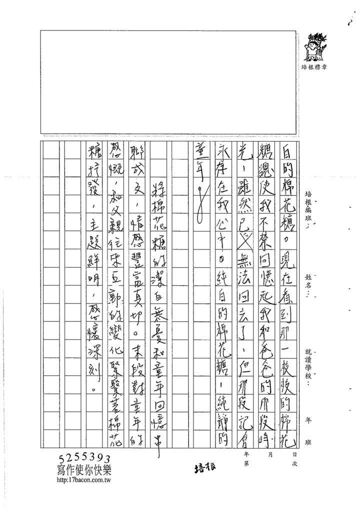 106WG105 張雅涵 (3)