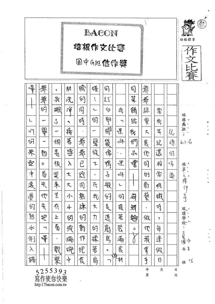 106WG105 陳伊亭 (1)