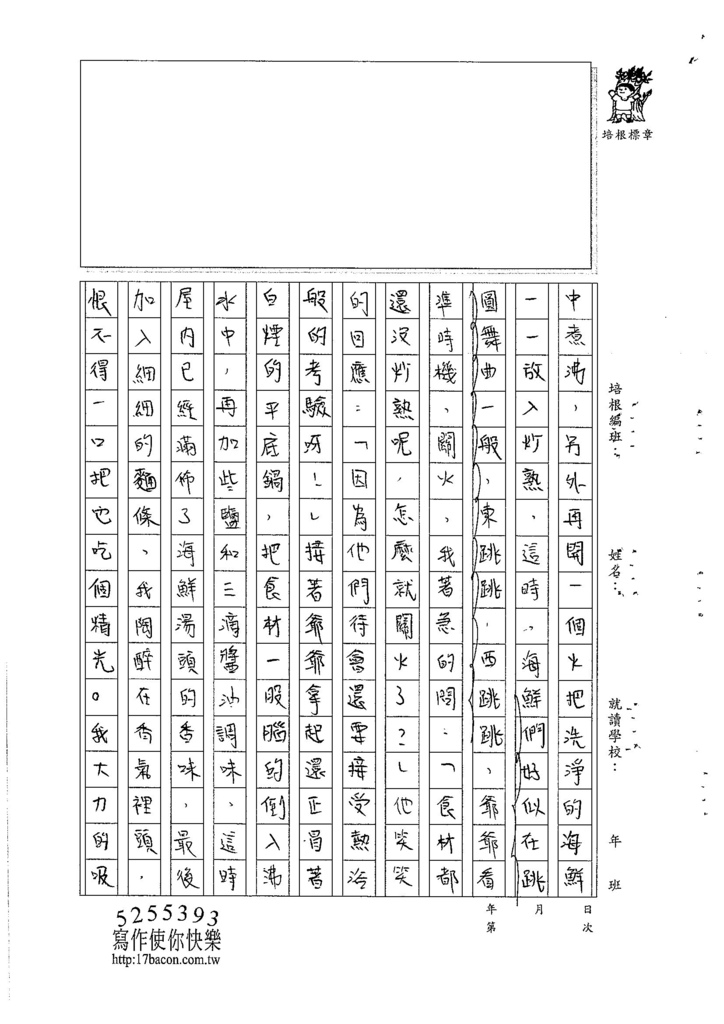 106WG105 陳伊亭 (2)