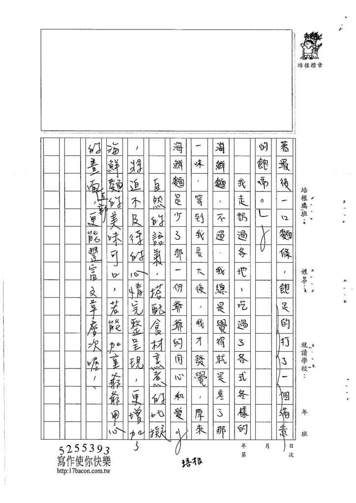 106WG105 陳伊亭 (3)