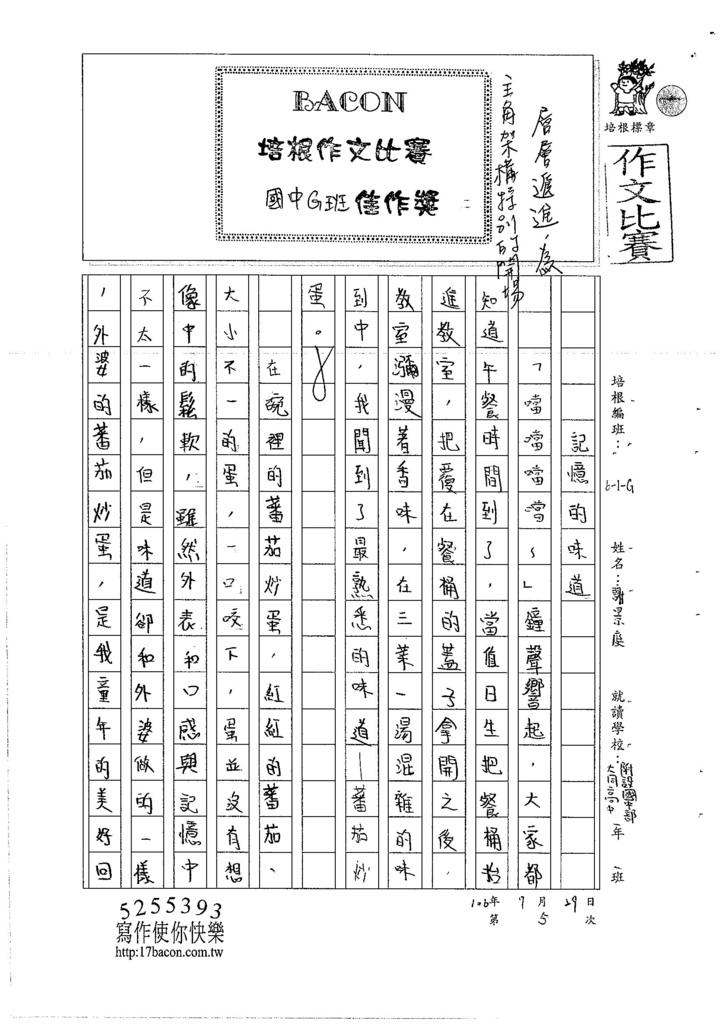 106WG105 謝景庭 (1)