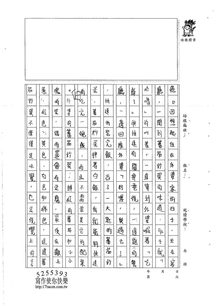 106WG105 謝景庭 (2)