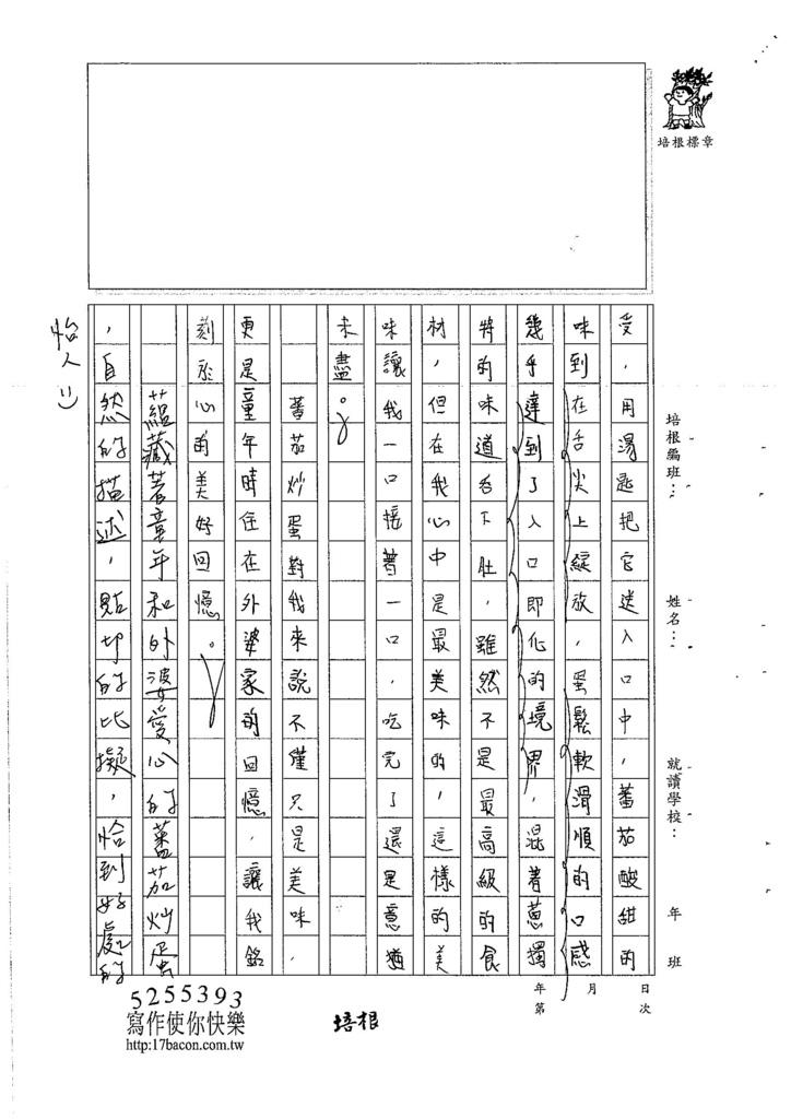 106WG105 謝景庭 (3)