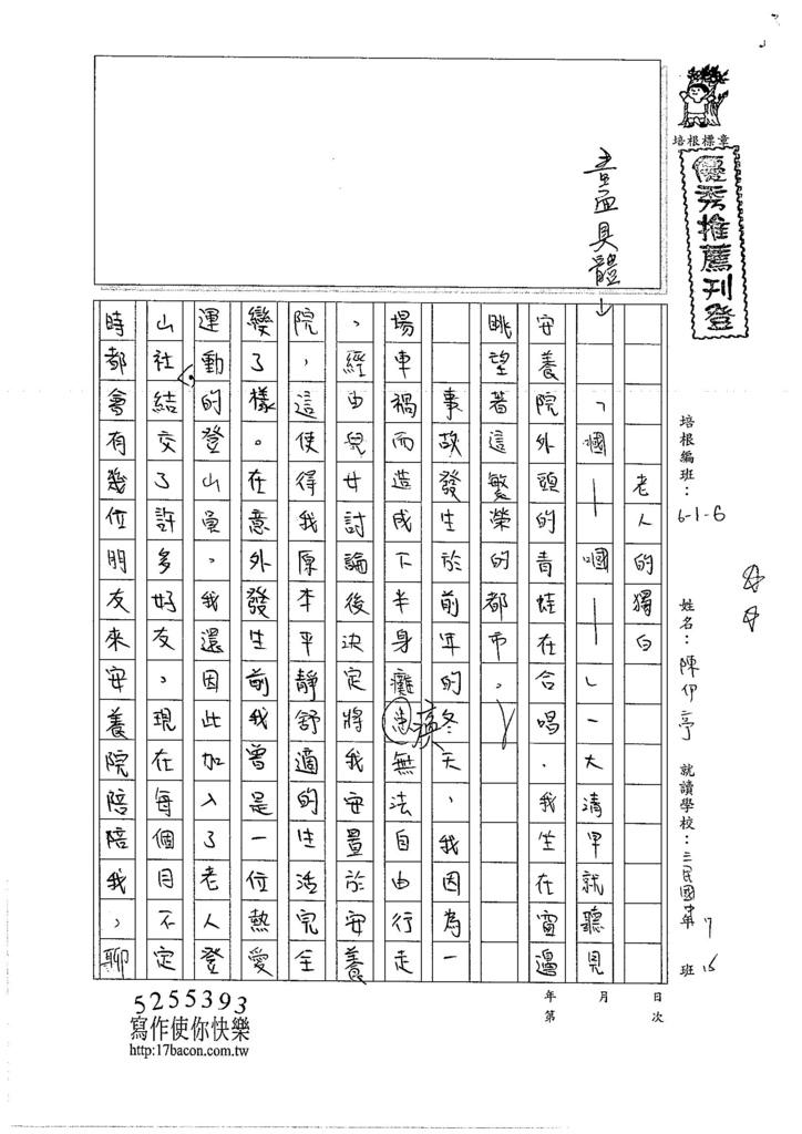 106WG108 陳伊亭 (1)