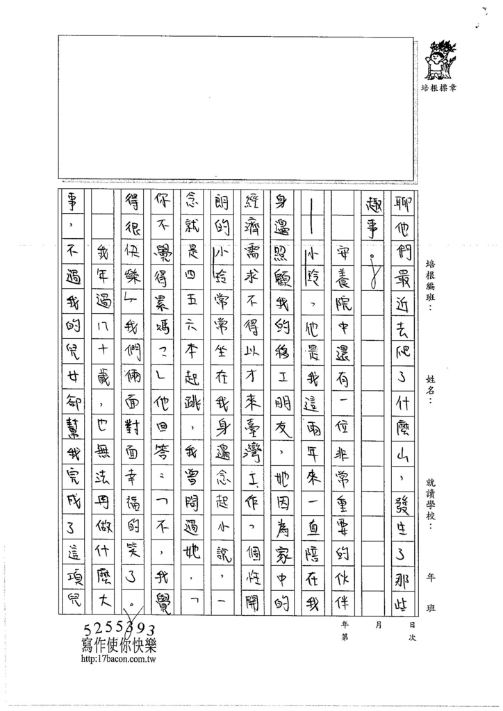 106WG108 陳伊亭 (2)