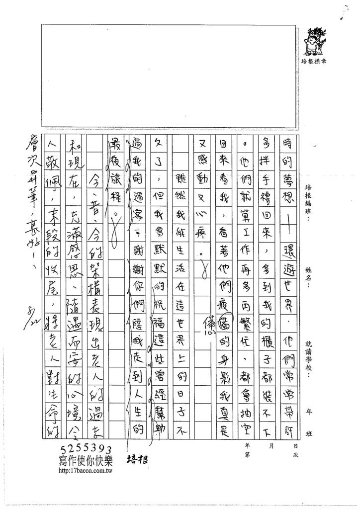 106WG108 陳伊亭 (3)