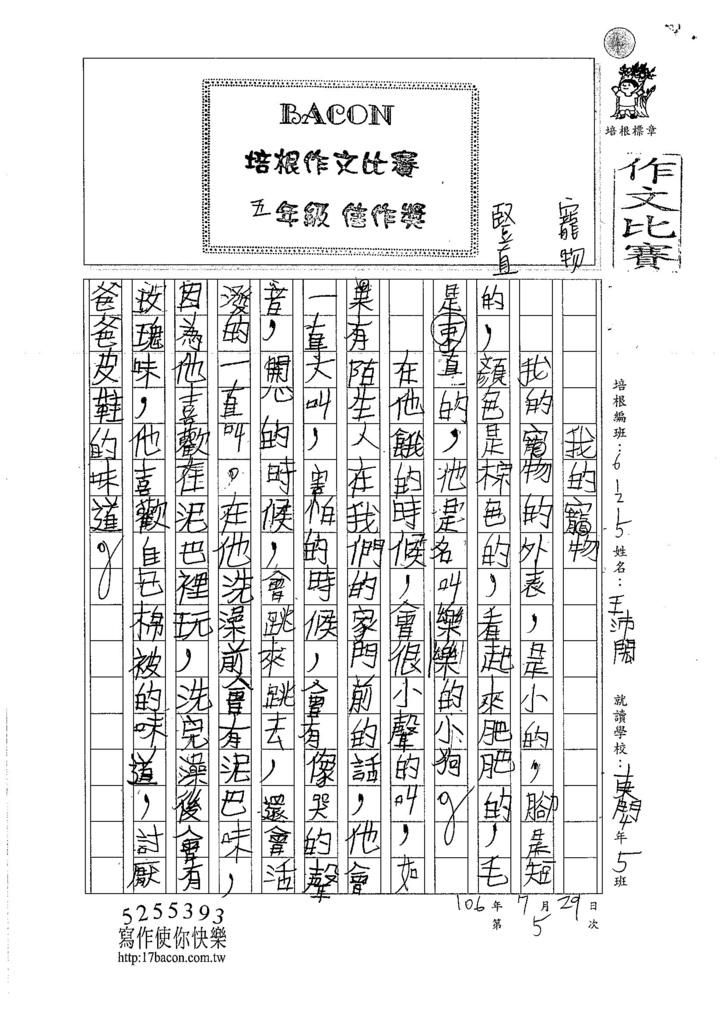 106W5105 王沛閎 (1)