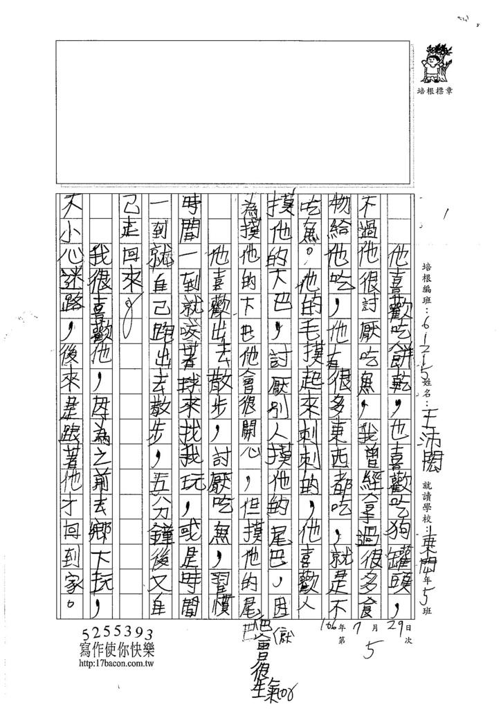 106W5105 王沛閎 (2)