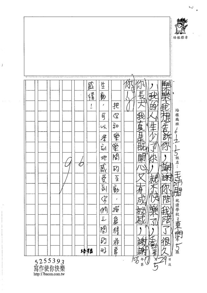 106W5105 王沛閎 (3)