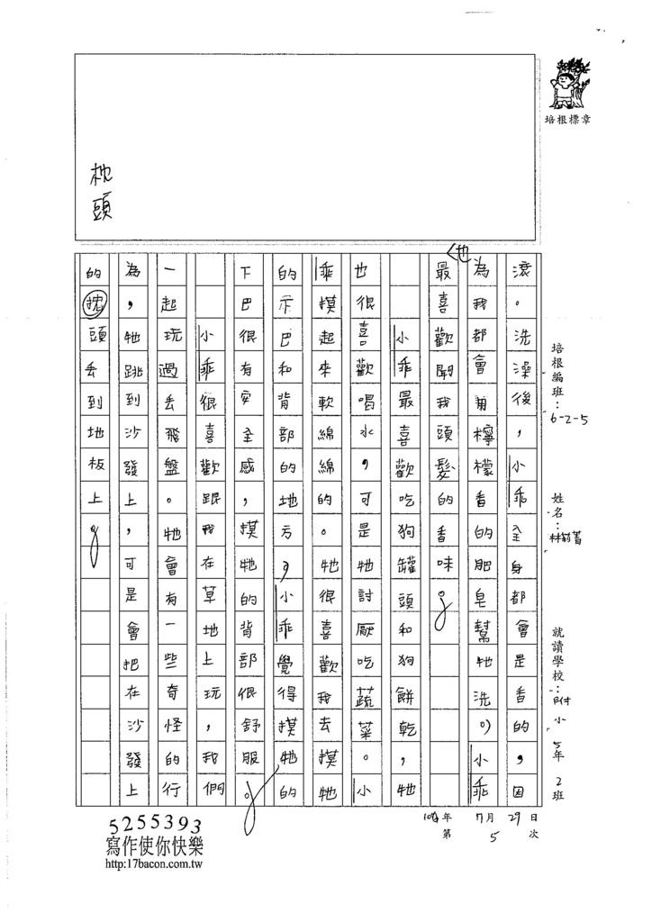 106W5105 林莉菁 (2)