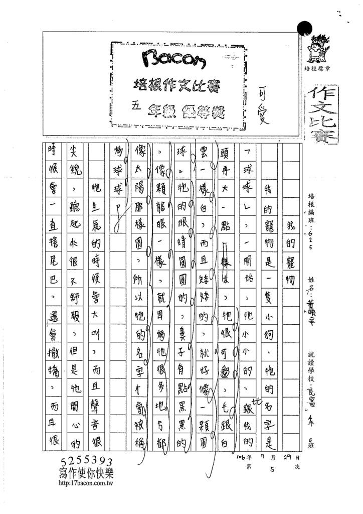 106W5105 董映辛 (1)
