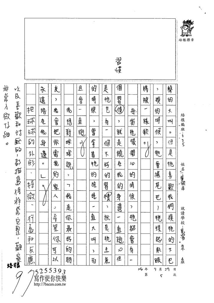 106W5105 董映辛 (3)