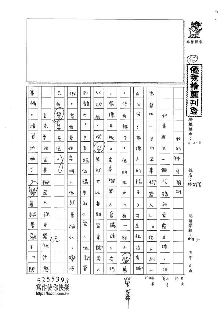 106W5108 林莉菁 (1)