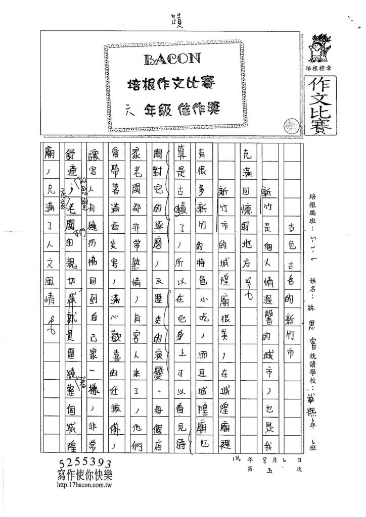 106W6105 林恩睿 (1)
