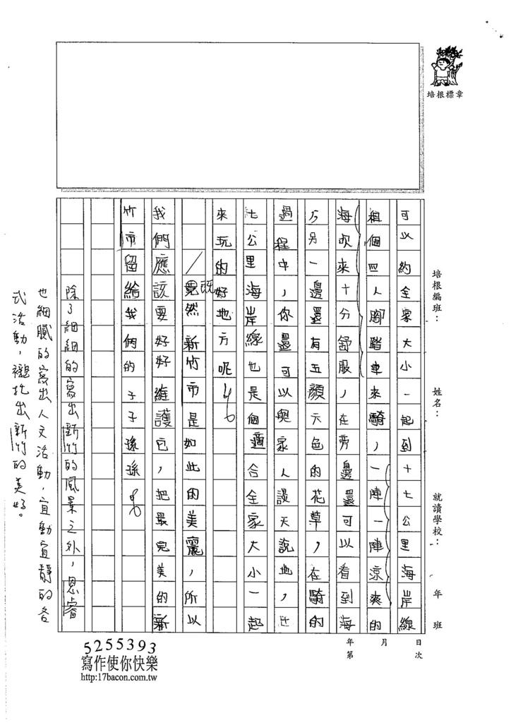 106W6105 林恩睿 (3)