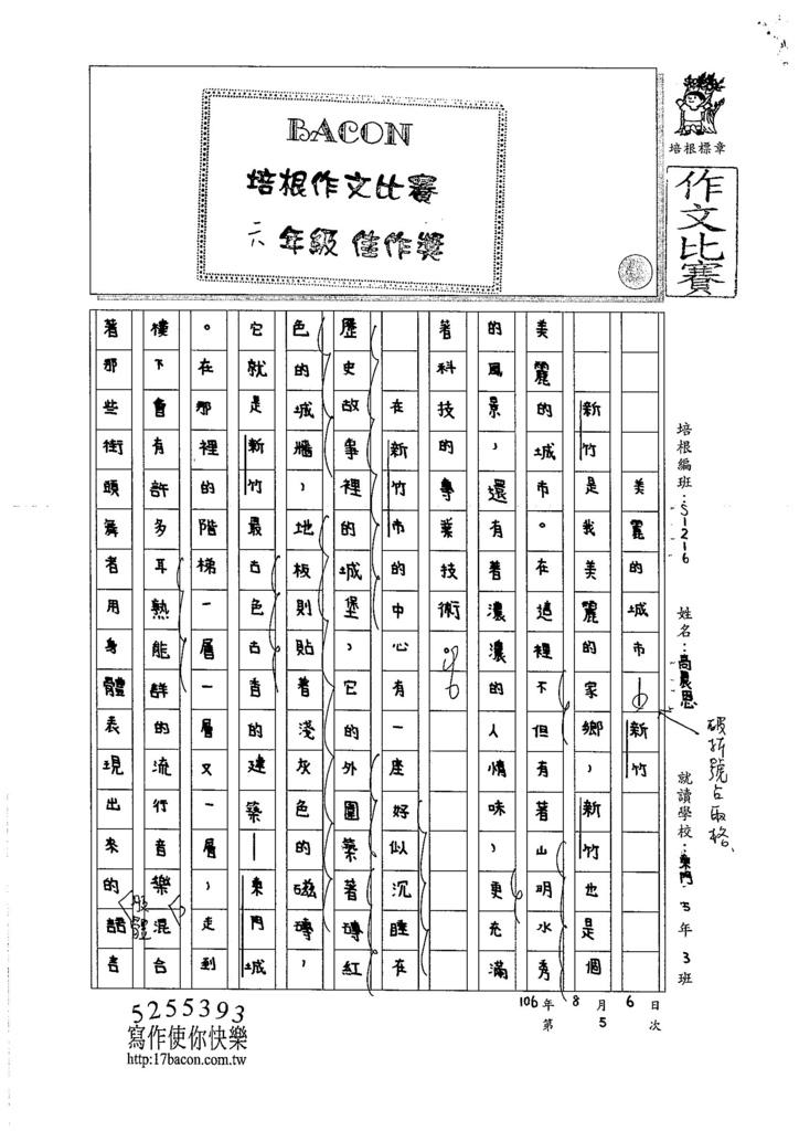 106W6105 高晨恩 (1)
