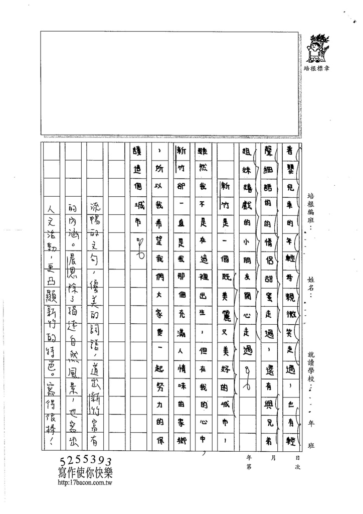 106W6105 高晨恩 (3)
